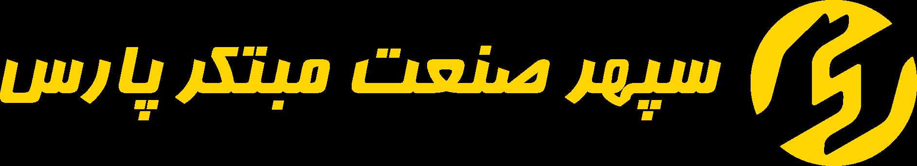 شرکت سپهر صنعت مبتکر پارس